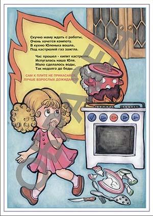 Комплект плакатов Пожарная безопасность детям