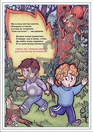 Комплект плакатов Пожарная безопасность детям-10