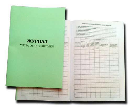 95 Журнал учета и регистрации исполнительных документов