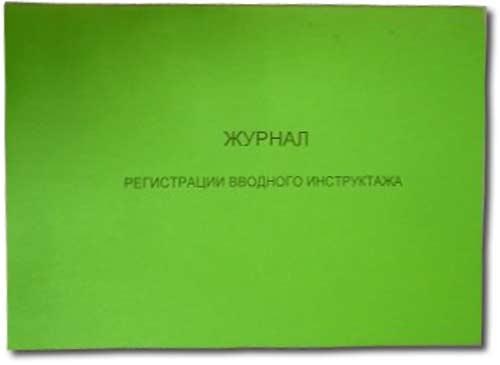 3 Журнал регистрации вводного инструктажа