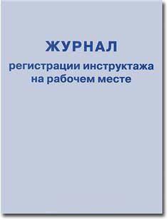 4  Журнал регистрации инструктажа на рабочем  месте