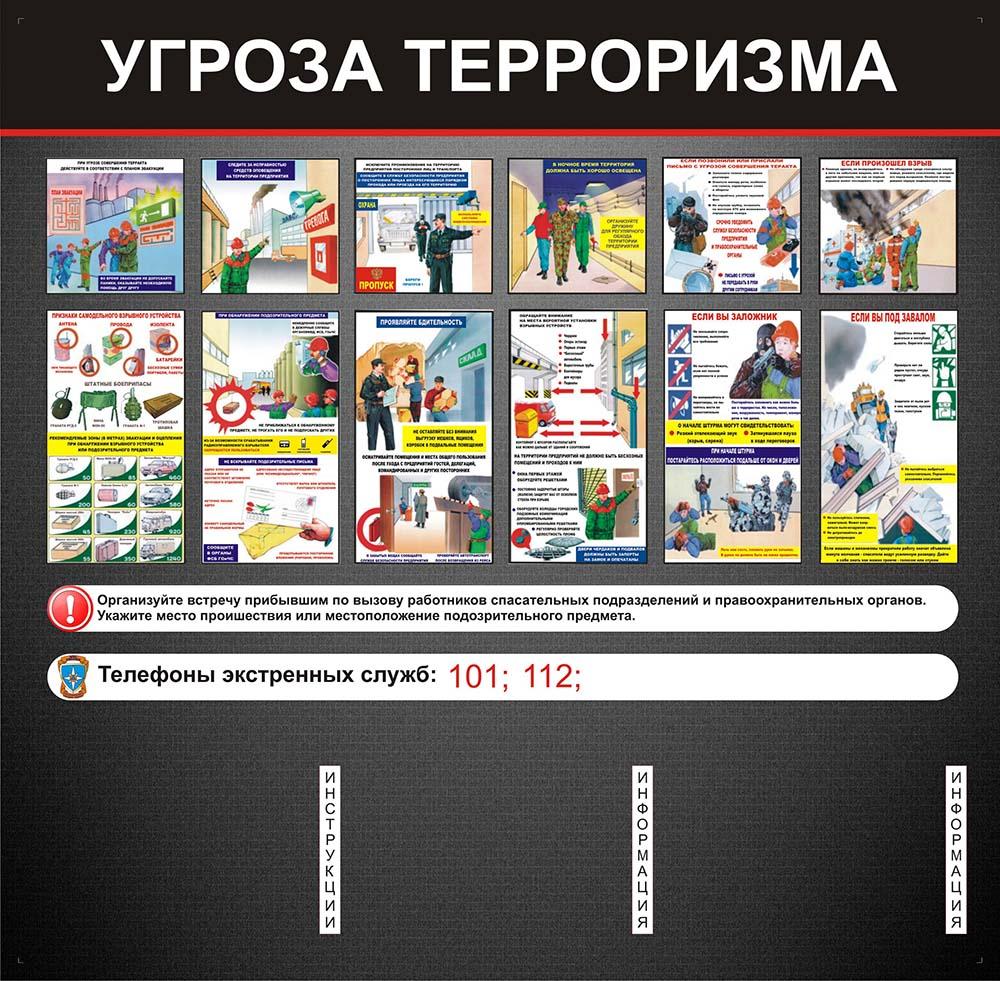 Стенд Терроризм №2 - Угроза терроризма (черный), 1050х1050 мм