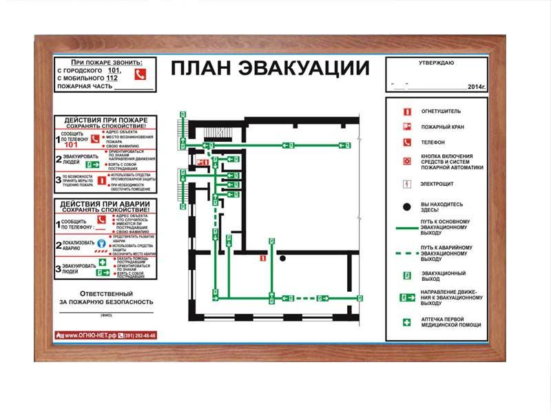 План эвакуации несветящийся, основа пластик ПВХ, 600х400мм, в деревянной рамке