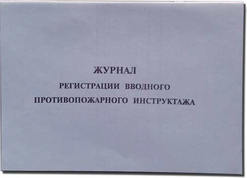 1 Журнал регистрации вводного противопожарного инструктажа