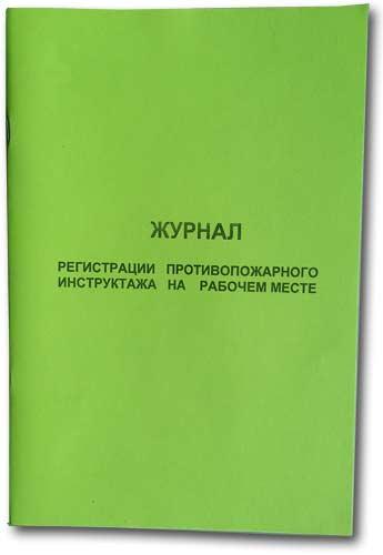 2 Журнал регистрации противопожарного инструктажа на рабочем месте