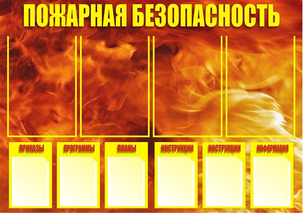 Уголок с карманами Пожарная безопасность, 1300х1850 мм