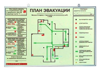 План эвакуации фотолюминисцентный, основа пластик ПВХ, 600х400мм, в рамке (алюминий)