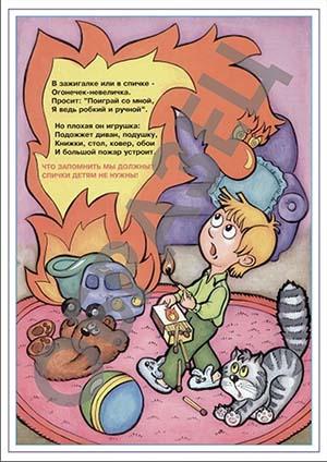 Комплект плакатов Пожарная безопасность детям-2