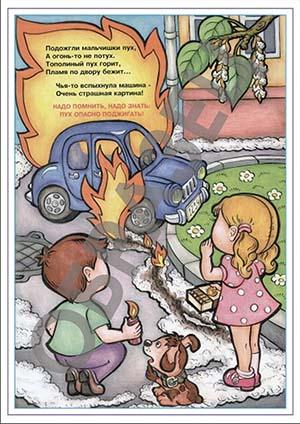 Комплект плакатов Пожарная безопасность детям-3