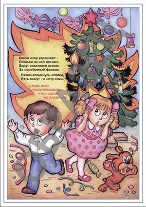 Комплект плакатов Пожарная безопасность детям-5