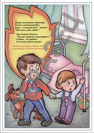 Комплект плакатов Пожарная безопасность детям-4