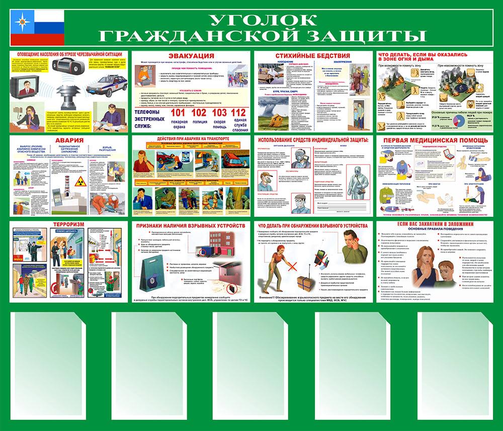 Стенд Гражданская защита №2