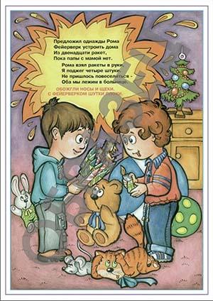 Комплект плакатов Пожарная безопасность детям-6