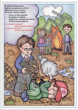 Комплект плакатов Пожарная безопасность детям-7