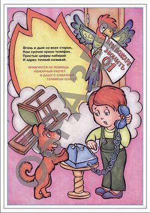 Комплект плакатов Пожарная безопасность детям-8