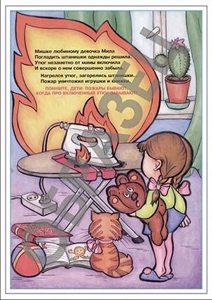 Комплект плакатов Пожарная безопасность детям-9
