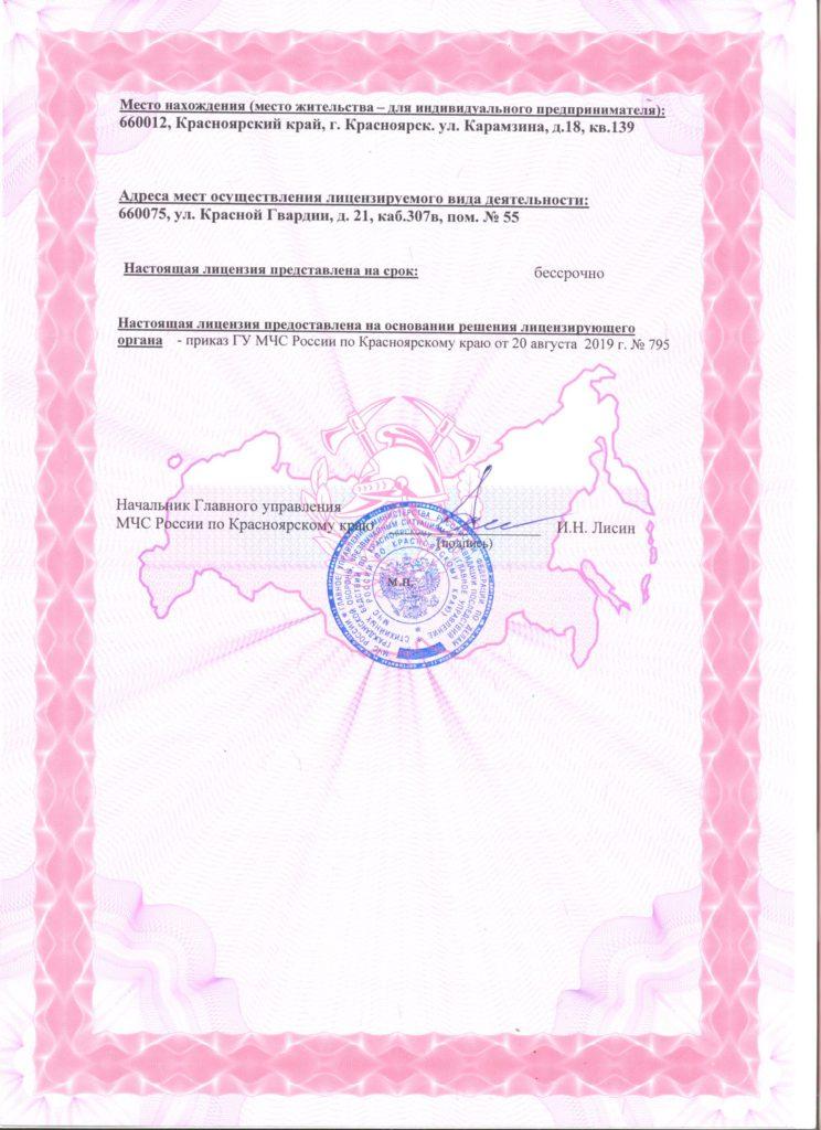 Лицензия МЧС 2 сторона