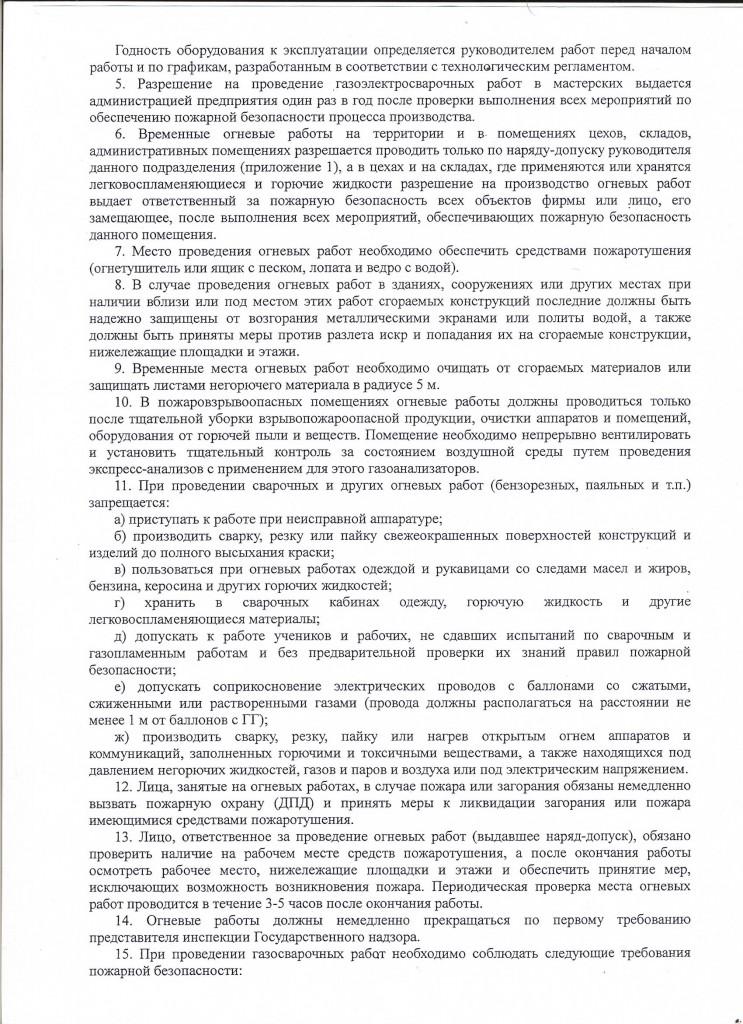 инструкция о мерах пожарной безопасности_instrukciya o merah pozharnoi bezopasnosti-002